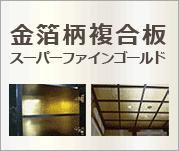 金箔柄複合板スーパーファインゴールド