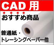 CAD用普通紙トレーシングペーパー