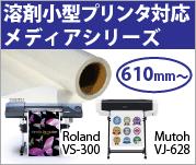 溶剤小型プリンタ対応 メディアシリーズ。610mm〜