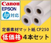 定番素材マット紙CP250。低価格4本セット!!