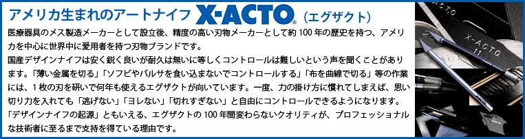 アメリカ生まれのアートナイフX-ACTO(エグザクト)