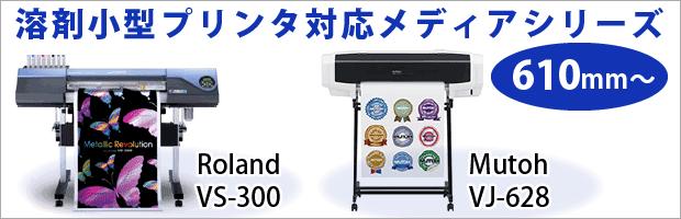 溶剤小型プリンタ対応メディアシリーズ 610mm〜